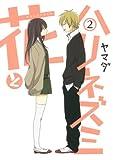 花とハリネズミ(2) (ガンガンコミックスONLINE)