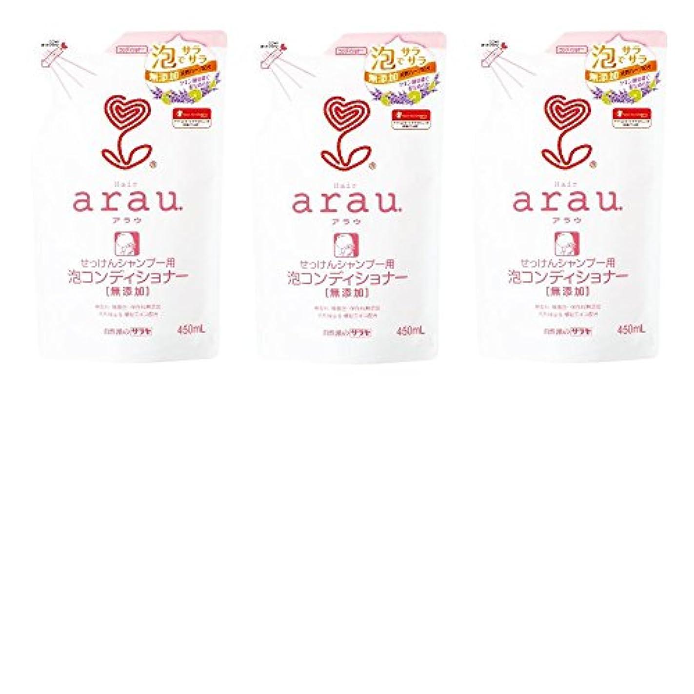 道徳平和エイズ【まとめ買い】arau. アラウ 泡コンディショナー 詰替用 無添加 450ml(せっけんシャンプー用) × 3個