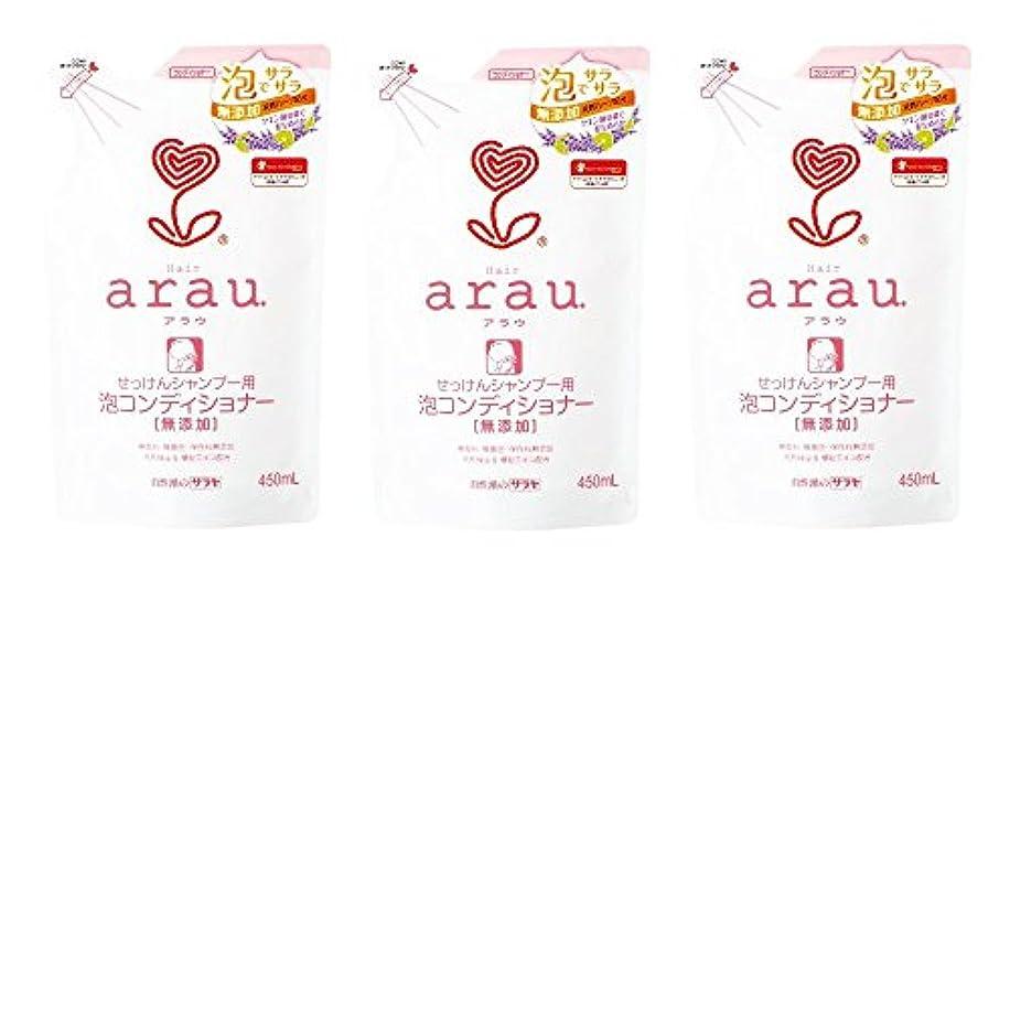 眩惑するいたずらなルート【まとめ買い】arau. アラウ 泡コンディショナー 詰替用 無添加 450ml(せっけんシャンプー用) × 3個