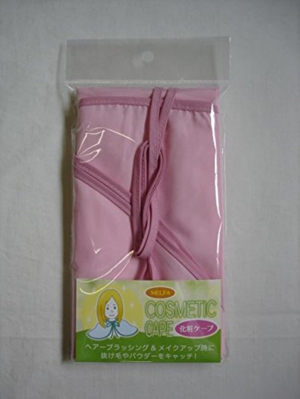 前進階下ハプニング日本製 化粧ケープ 無地ピンク