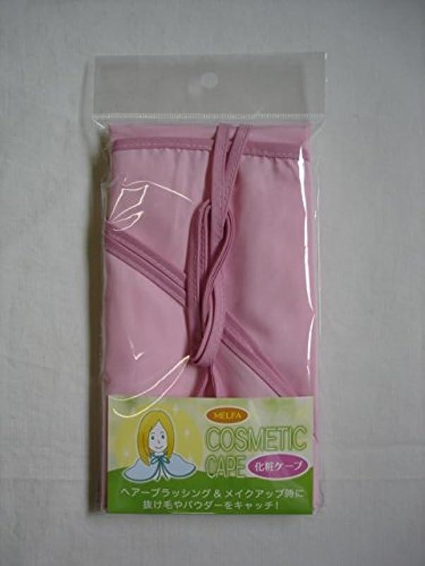 三調整する締め切り日本製 化粧ケープ 無地ピンク