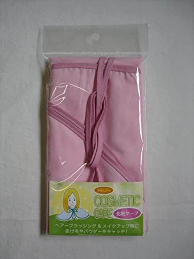 原点共和国順応性のある日本製 化粧ケープ 無地ピンク