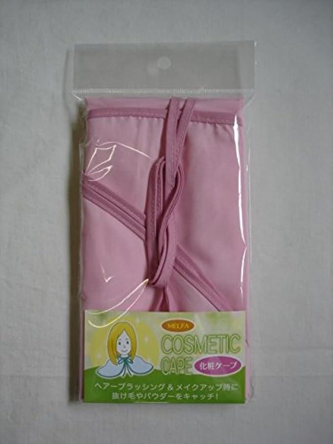 弁護士スラムフリッパー日本製 化粧ケープ 無地ピンク