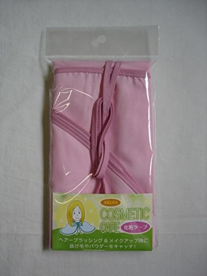 日本製 化粧ケープ 無地ピンク