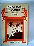 ドリトル先生アフリカゆき (1978年) (岩波少年文庫)