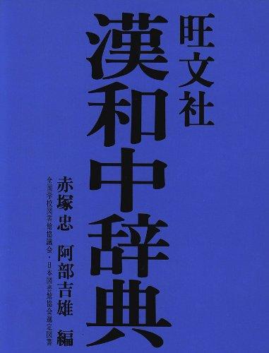漢和中辞典