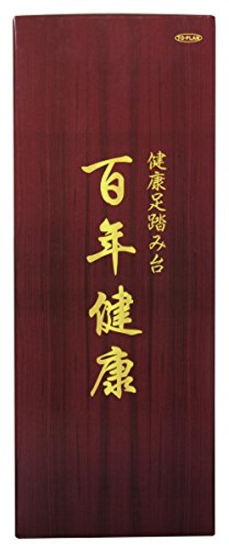 成熟したベギンご注意健康足踏み台 百年健康