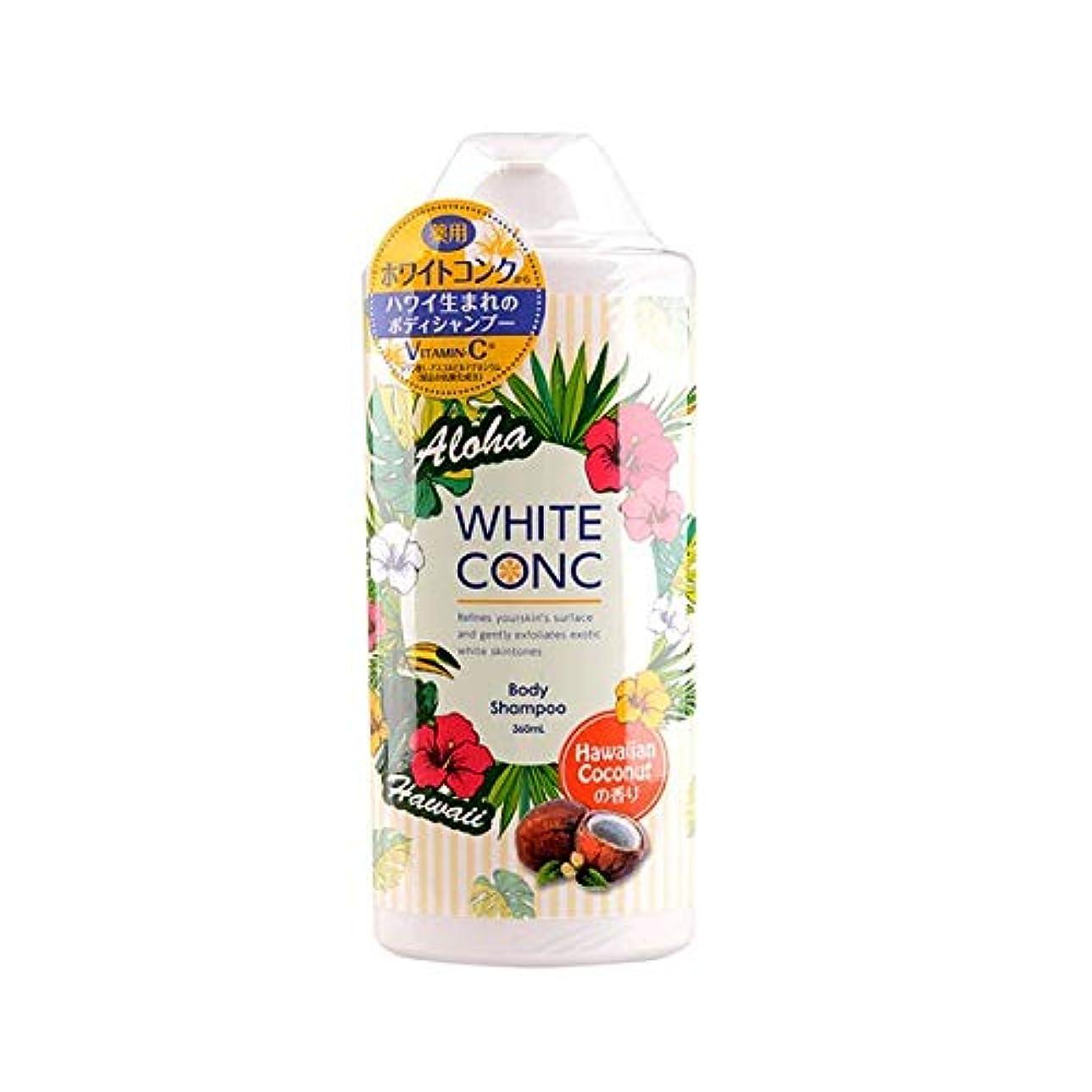 忌まわしい塩大陸薬用ホワイトコンク ボディシャンプー ハワイ(医薬部外品)