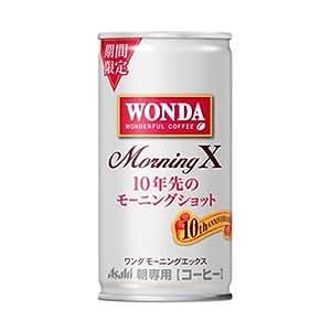 ワンダ モーニングX 缶 190g×30本