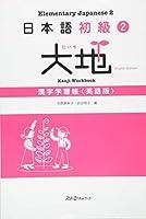 日本語初級〈2〉大地 漢字学習帳―英語版