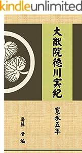 大猷院徳川実紀(寛永五年)