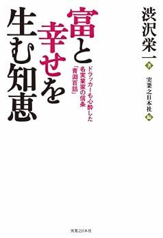 [渋沢 栄一]の富と幸せを生む知恵