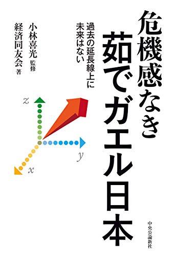 危機感なき茹でガエル日本-過去の延長線上に未来はない