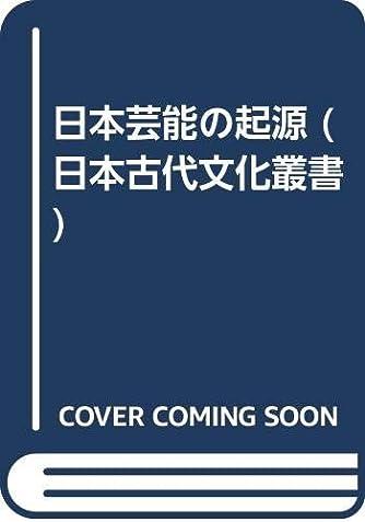 日本芸能の起源 (日本古代文化叢書)