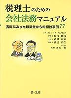 税理士のための会社法務マニュアル~実際にあった顧問先からの相談事例77~