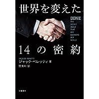 世界を変えた14の密約 (文春e-book)