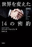 ジャック・ペレッティ (著), 関 美和 (翻訳)(6)新品: ¥ 1,900ポイント:19pt (1%)