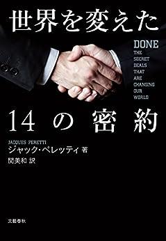 [ジャック・ペレッティ]の世界を変えた14の密約 (文春e-book)