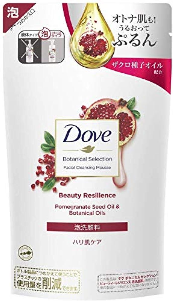 【3個セット】ダヴ ボタニカルセレクション ビューティーレジリエンス 泡洗顔料 つめかえ用 135mL