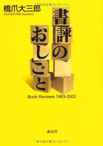 書評のおしごと―Book Reviews 1983‐2003 / 橋爪 大三郎