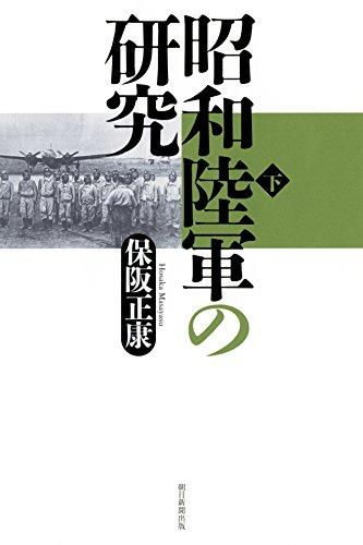 昭和陸軍の研究 下 (朝日選書)