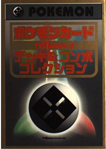 ポケモンカード TVGamer式 デッキ&コンボコレクション
