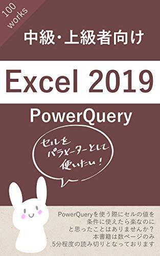 中級・上級者向け Excel 2019 PowerQueryでセルをパラメーターとして使いたい (100works)