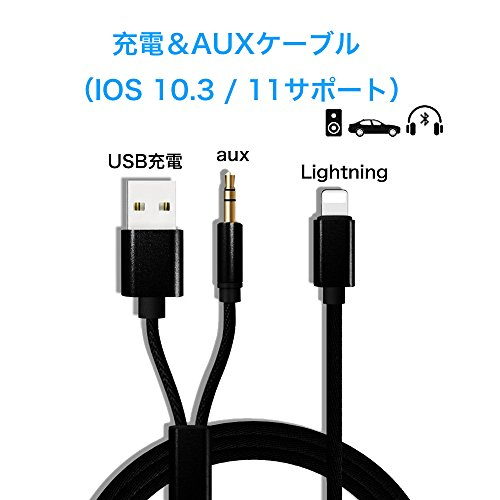AUXケーブル ライトニング端子 + USB充電コネクタ 付...