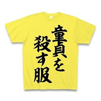 (クラブティー) ClubT 童貞を殺す服 Tシャツ(イエロー) S イエロー