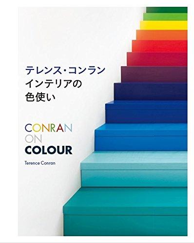 テレンス・コンラン インテリアの色使い