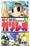 ぼくはガリレオ 第1巻 (コロコロドラゴンコミックス)