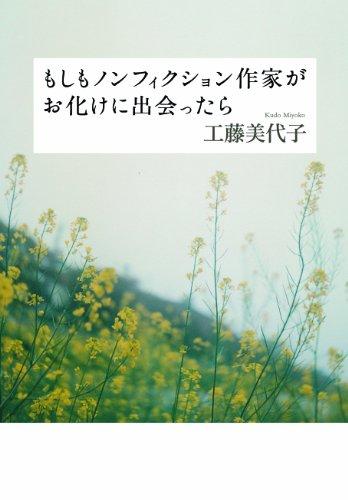 もしもノンフィクション作家がお化けに出会ったら (幽ブックス) [単行本] / 工藤 美代子 (著); メディアファクトリー (刊)