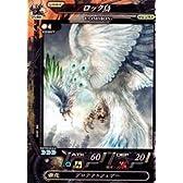 LOV2-人獣V2.6-061](C)ロック鳥 /ロードオブヴァーミリオン2排出版