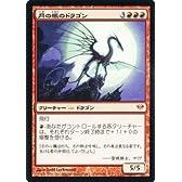 マジック:ザ・ギャザリング【月の帳のドラゴン/Moonveil Dragon】【神話レア】DKA-099-SR 《闇の隆盛》