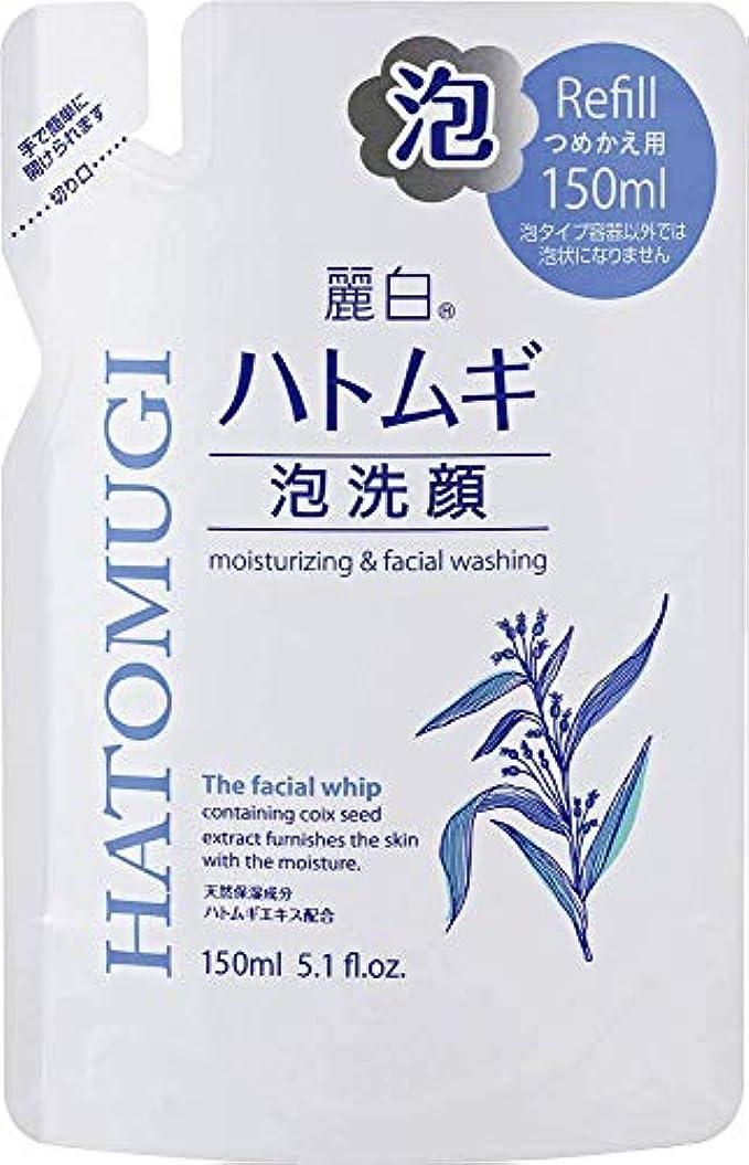 ツーリスト視力物理的な熊野油脂 麗白 ハトムギ泡洗顔 つめかえ用 150mL 4513574029576