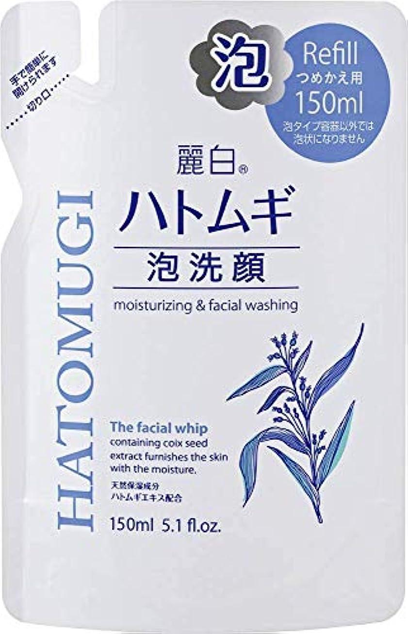 ボア大臣チェスをする熊野油脂 麗白 ハトムギ泡洗顔 つめかえ用 150mL 4513574029576
