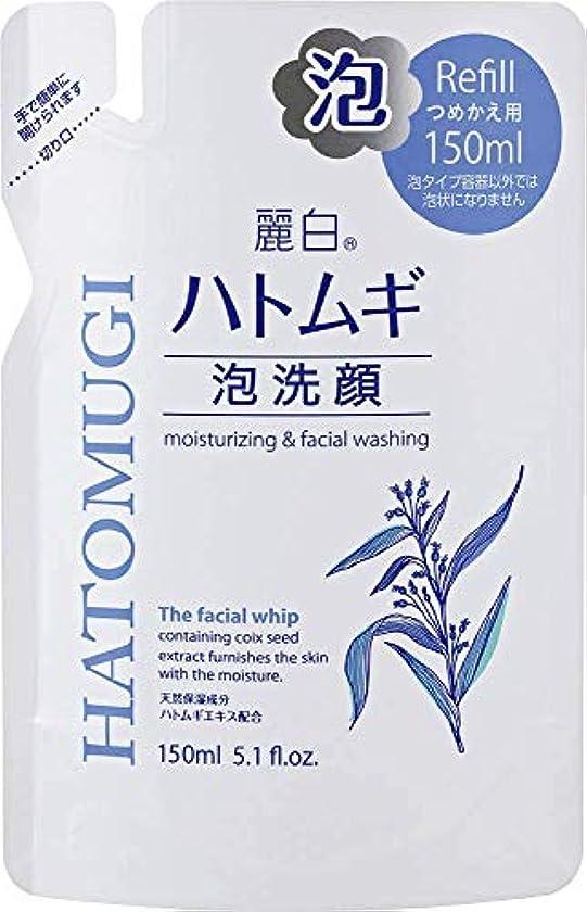 きちんとしたシーケンスパン熊野油脂 麗白 ハトムギ泡洗顔 つめかえ用 150mL 4513574029576