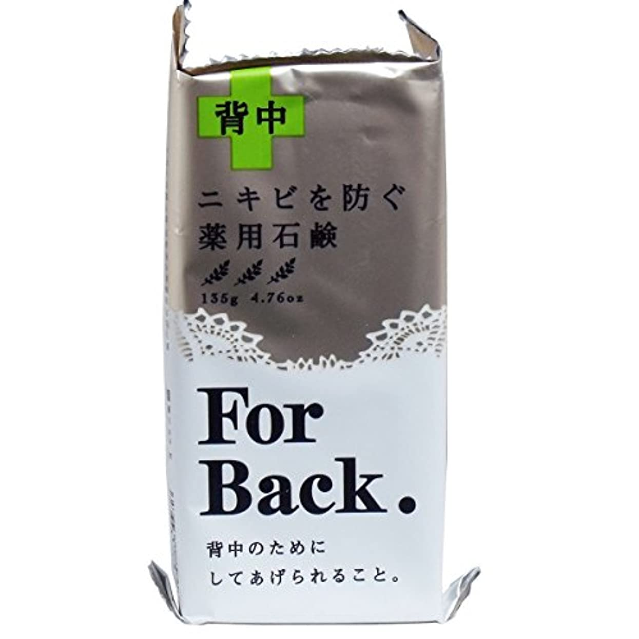 一致予感大胆な薬用石鹸ForBack 135g ×2セット