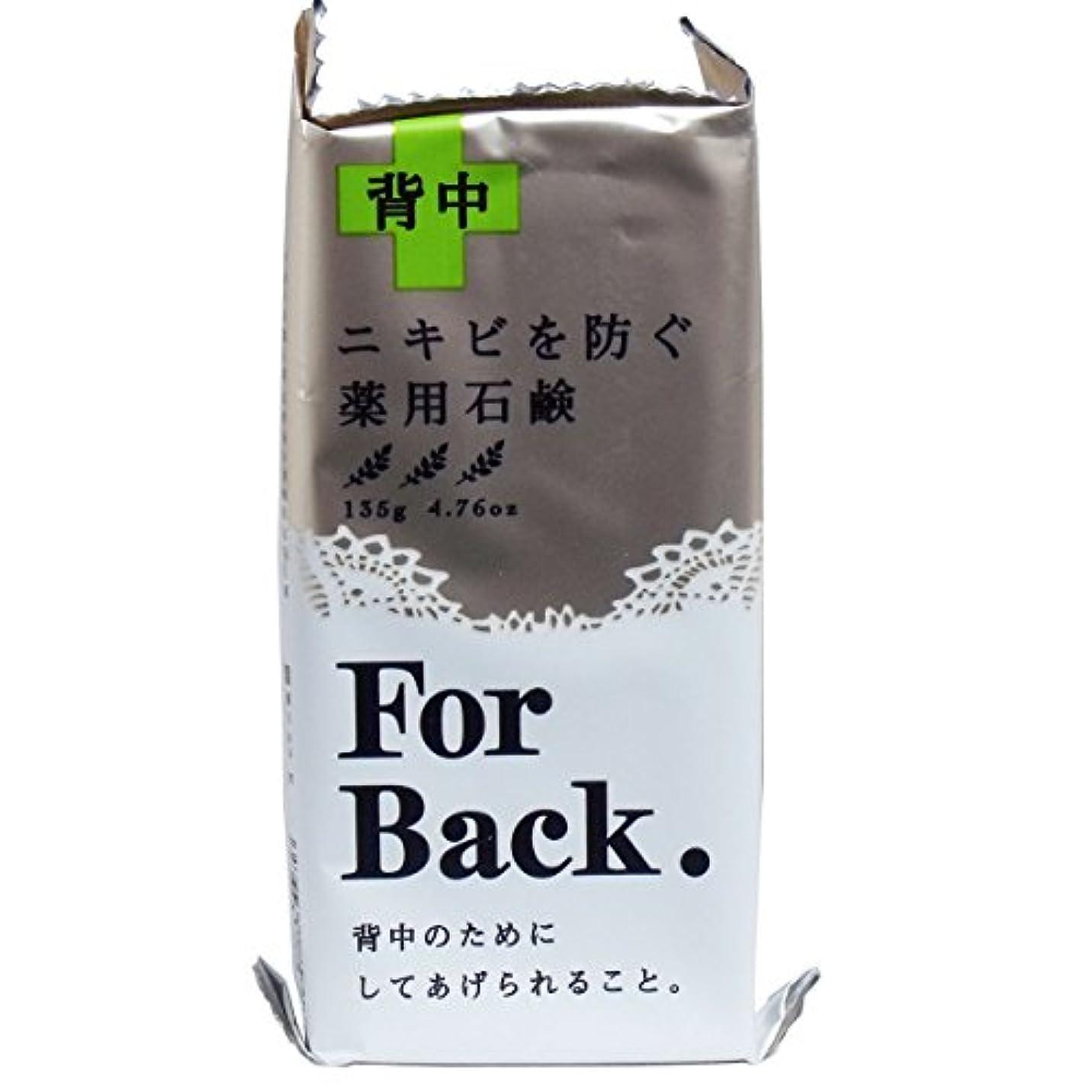 予定免疫挽く薬用石鹸ForBack 135g ×2セット