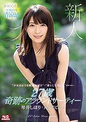 琴井しほりAVデビュー エスワン ナンバーワンスタイル [DVD]