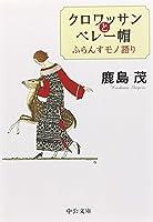 クロワッサンとベレー帽―ふらんすモノ語り (中公文庫)