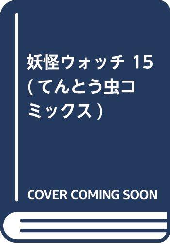 妖怪ウォッチ 15 (てんとう虫コミックス)...