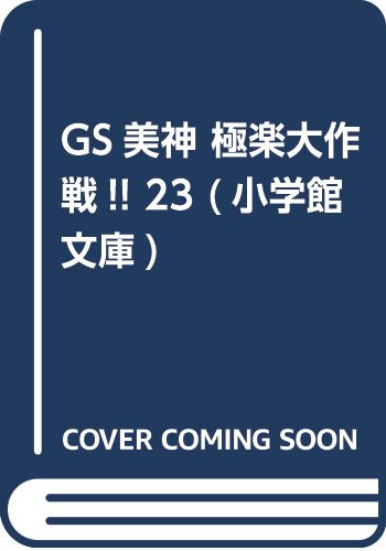 GS美神 極楽大作戦!! 23 (小学館文庫 しH 29)