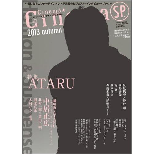 Cinema★Cinema (シネマシネマ) SP. 2013 autumn 2013年 9/18号