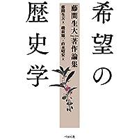 Amazon.co.jp: 藤間 生大: 本