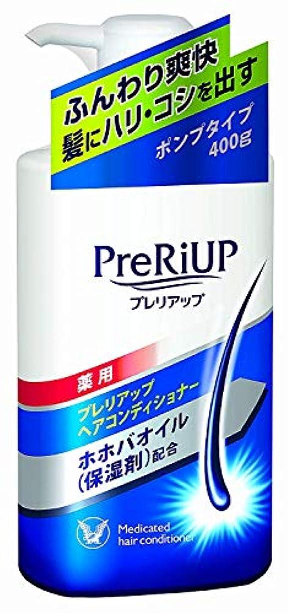 ブランド名全国欠点大正製薬 プレリアップ ヘアコンディショナー 400g ×2個