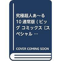 究極超人あ~る10通常版 (ビッグ コミックス〔スペシャル〕)