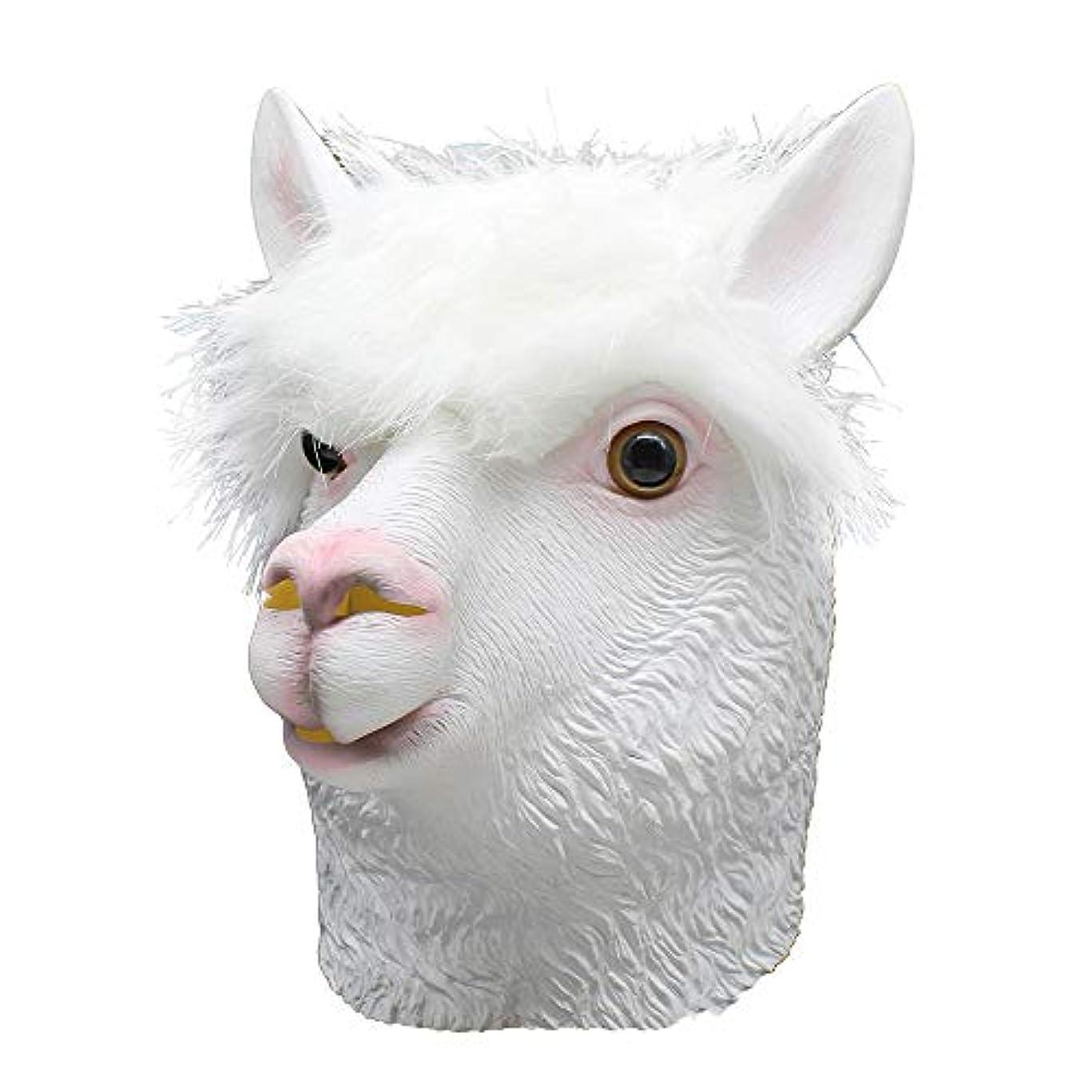 バインド避難コーラスハロウィーン仮装ショー動物モデリングラテックスアルパカマスクフード