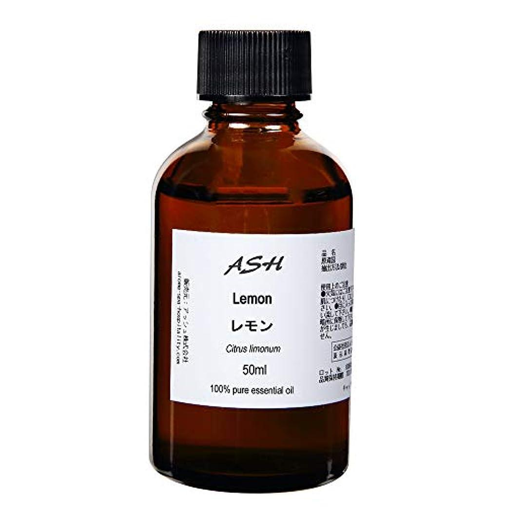 レイア意図する差別ASH レモン エッセンシャルオイル 50ml AEAJ表示基準適合認定精油