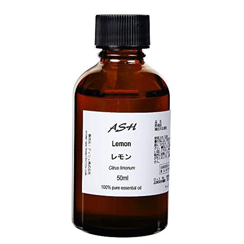 フェリー飢饉太いASH レモン エッセンシャルオイル 50ml AEAJ表示基準適合認定精油
